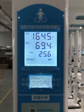 SH-201超聲波身高體重測量儀圖片