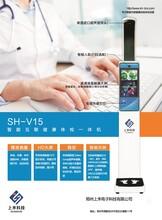 SH-V15智能互聯健康體檢一體機圖片
