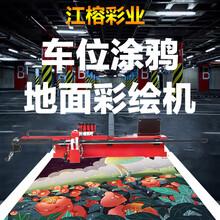 涂鴉機器人斷電續打3D繪畫機畫車位機器雙噴頭白彩同出圖片