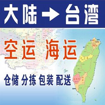液體膠水發往臺灣需要什么資料嗎