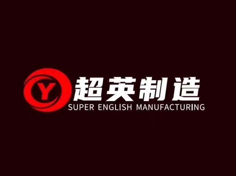 河南省超英机械制造有限公司