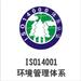iso14001環境管理體系認證咨詢