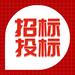 甘肅張掖招標公告和公示的區別旭翀招投標代理