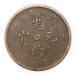 大清銅幣十文上門交易價格行情