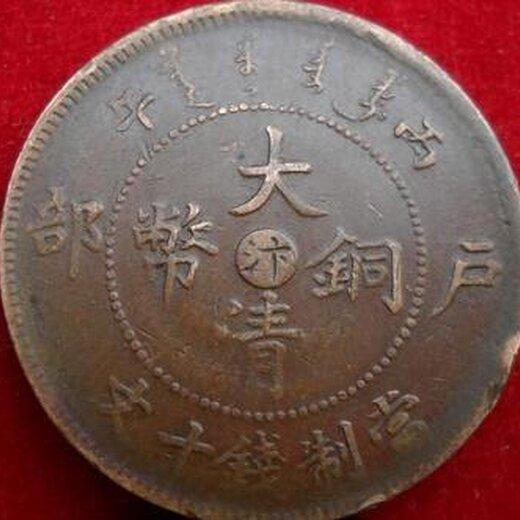 国内大清铜币宣统三年上门收购公司