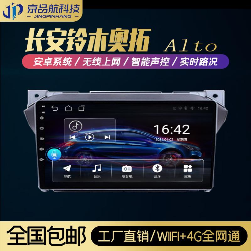适用于长安铃木奥拓安卓导航仪carplay大屏导航车载导航一体机