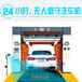 邯鄲全自動洗車設備批發價格