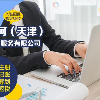 天津會計咨詢工商代辦公司注冊代理記賬報稅公司變更
