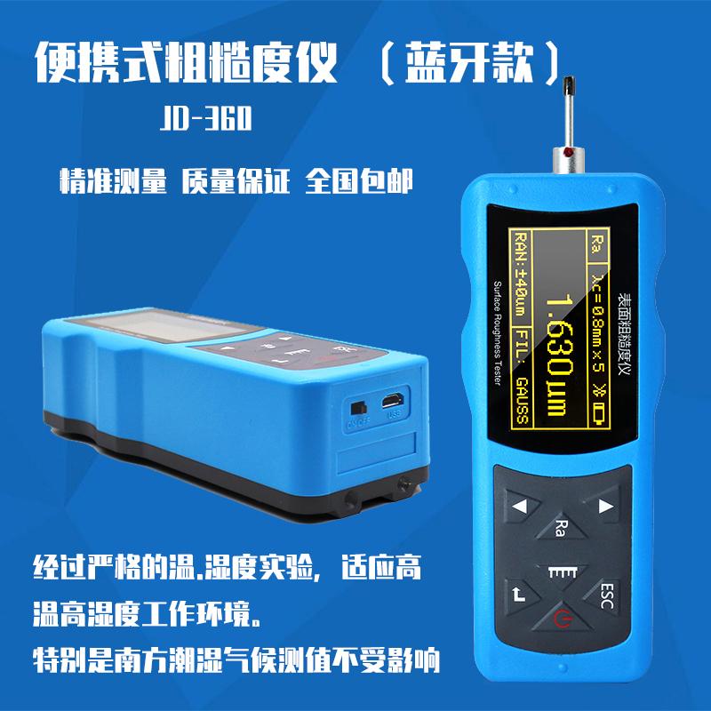 徐州无损检测表面粗糙度仪光洁度检测仪
