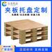 佛山江門地臺板木托盤生產廠家抗壓膠合板免熏蒸木制夾板托盤
