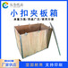 佛山辰泰紙品科技免熏蒸膠合板箱小扣夾板箱