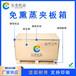佛山辰泰紙品科技鋼帶夾板木箱小扣膠合板箱免熏蒸可拆卸木箱