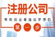 公司注銷稅務工商注銷江漢公司注銷代理記賬