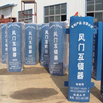 棗莊福德礦用自動無壓風門氣動控制裝置