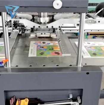 温州鸿振智能-全自动小型烫金机