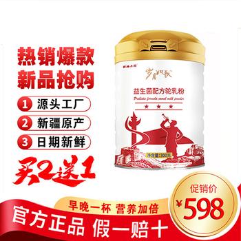 岁月如歌驼奶粉新疆骆驼奶粉300克一罐中老年奶粉
