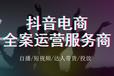 杭州抖音代運營抖音代運營公司抖音企業號代運營