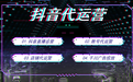 宁波抖音代运营腾讯分分彩椭580583霸哥/抖音全案运营服务商