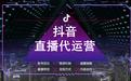 蕭山抖音代運營-抖音運營公司
