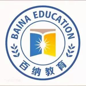 惠州市百纳教育咨询有限公司