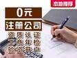 誠信正規免費注冊公司、注銷、代理記賬、財務審計圖片