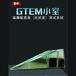 雷昶-GTEM小室吉赫芝(GHz)橫電磁波室定制加工