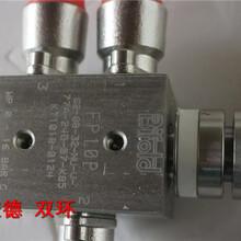 Bifold阀FP10P-S2-08-32-NU-V-77A-24D-57-K85图片