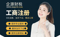 寧夏企源財務代理記賬免費注冊公司