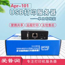 愛普潤局域網打印服務器圖片