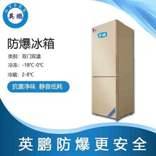 吉林雙溫防爆冰箱廠家圖片