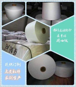 涡流纺,气流纺,环锭纺,大化涤纶纱