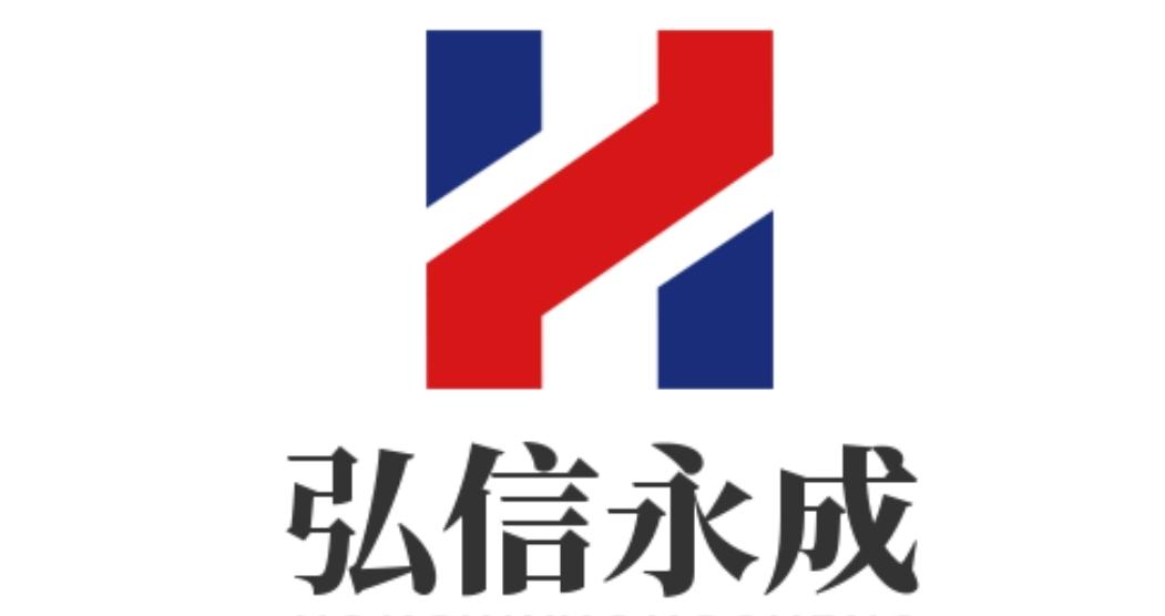 北京弘信永成科技有限公司