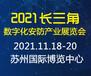 2021中國蘇州電子信息博覽會子展