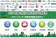 中國環保博覽會2022