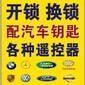 惠州开锁换锁惠州开汽车锁惠州开保险柜惠州配汽车钥匙图片