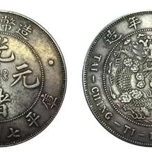 造币总厂光绪元宝的市场价格是多少,怎么交易图片