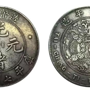 造币总厂光绪元宝的市场价格是多少,怎么交易