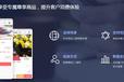 廣東深圳珠海小程序創業逗逗谷一鍵生成平臺定制小程序