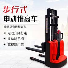 重庆1-1.5吨全电动堆垛车液压升降搬运托盘叉车步行式堆高车