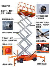 重庆6/9/12/14米移动剪叉液压升降平台工厂码头高空维修作业平台