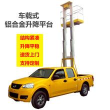 重庆车载式铝合金升降机高空作业液压平台皮卡车电动升降云梯