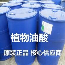 广东广州直供工业级/食用级四川西普一手99%油酸