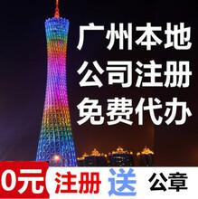 广州白云公司注册、个体工商执照注销、办理餐饮许可证