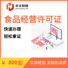 全广州代办理食品餐饮许可证,白云代办预包装食品安全许可证