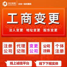 全广州工商变更,变更地址、变更法人、变更公司名、解除异常