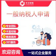 广州白云注册公司营业执照小规模升级一般纳税人