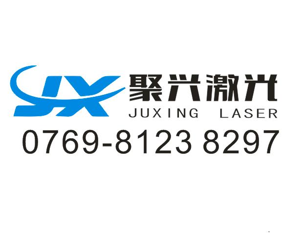 廣東聚星激光智能設備有限公司