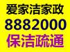 8882000太原南內環街龍城大街平陽路家政擦玻璃保潔