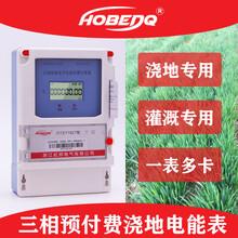 上海人民三相三线预付费电表浇地灌溉电能表多用户插卡电表图片