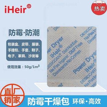 环保防霉干燥包,艾浩尔厂家直供批发干燥剂